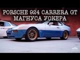 Petrolicious. Porsche 924 Carrera GT