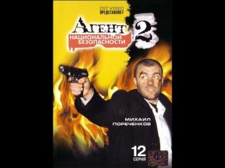 Агент национальной безопасности: 2 сезон/4 серия.