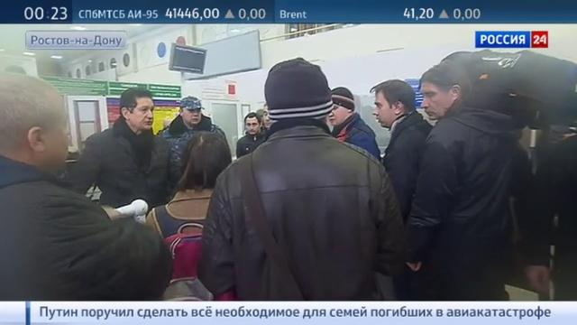 Новости на Россия 24 • Натали Турс: компенсации семьям погибших пассажиров