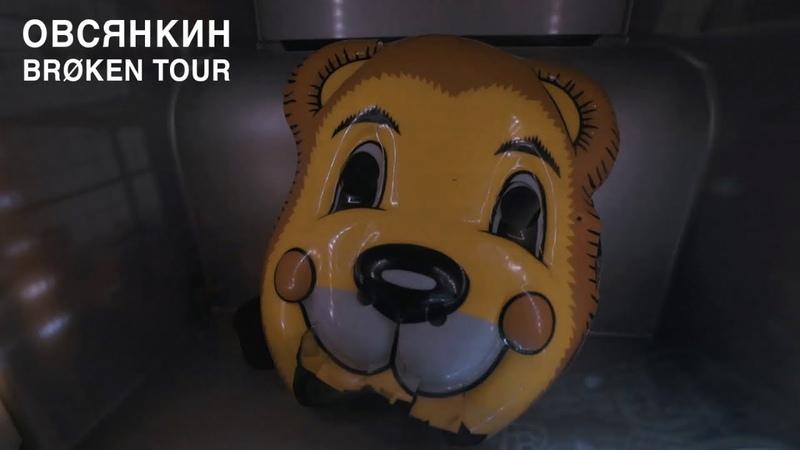 Овсянкин - Broken Tour