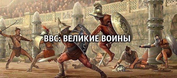 Великие сражения древности. (8 серий)