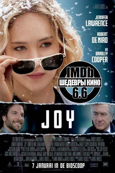 Джой  (2015) ???? Золотой глобус  Лицензия