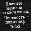 Tele2 Челябинск