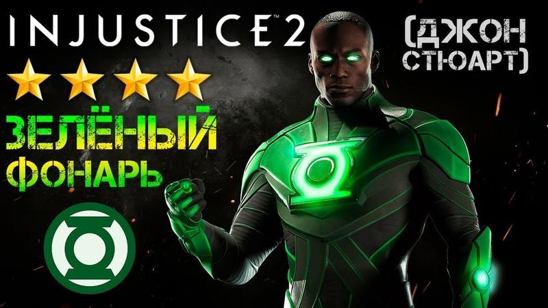 Injustice 2 Mobile - Зелёный Фонарь Джон Стюарт (ios) 56