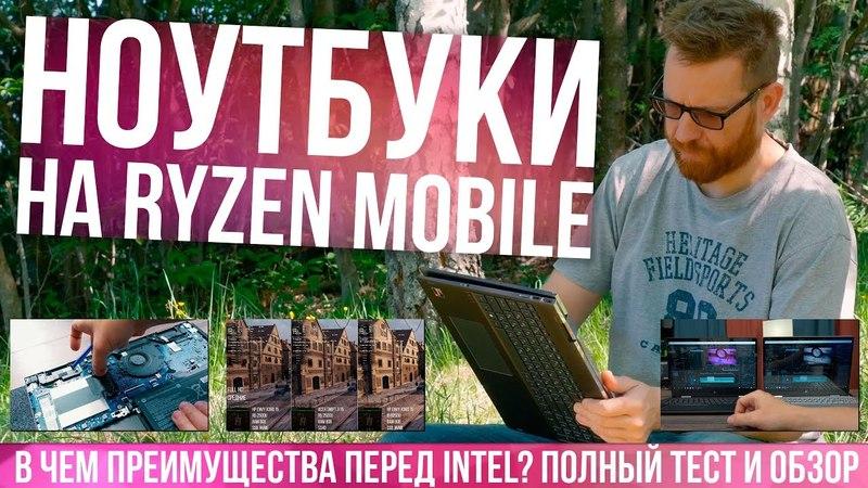 Ноутбуки с Ryzen 5 2500U Mobile против Intel 8250U - полный тест HP Envy X360 15 и Acer Swift 3 15