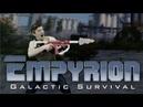 Empyrion Galactic Survival выживание которого мы достойны. обзор.