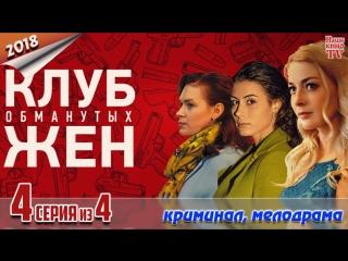 Клуб обманутых жен / 2018 (мелодрама). 4 серия из 4
