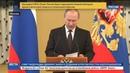 Новости на Россия 24 Владимир Путин встретится с выпускниками военных вузов в Кремле