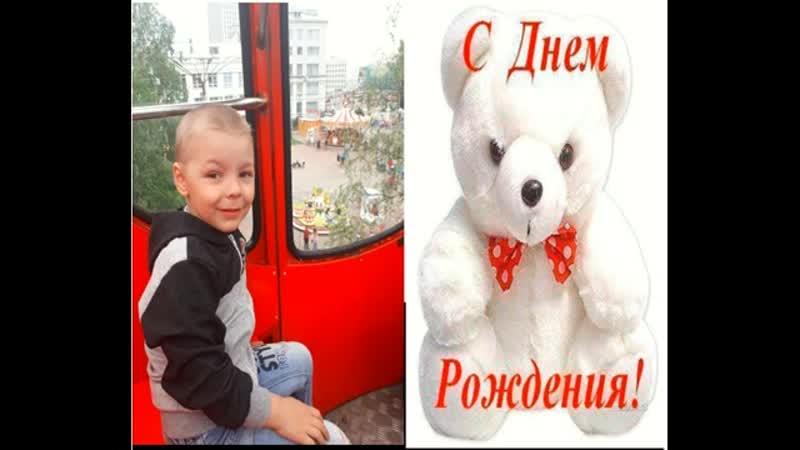С днем рождения Андрейка