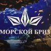 """Оздоровительный центр """"МОРСКОЙ БРИЗ"""""""