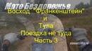 Восход 350 Франкенштейн и Тула Поездка не туда Часть 3