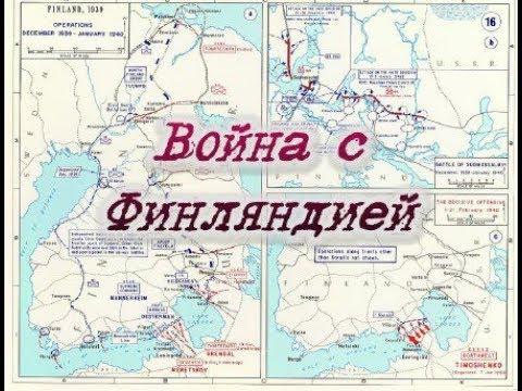 Баир Иринчеев Советско финская война 1939 1940 годов