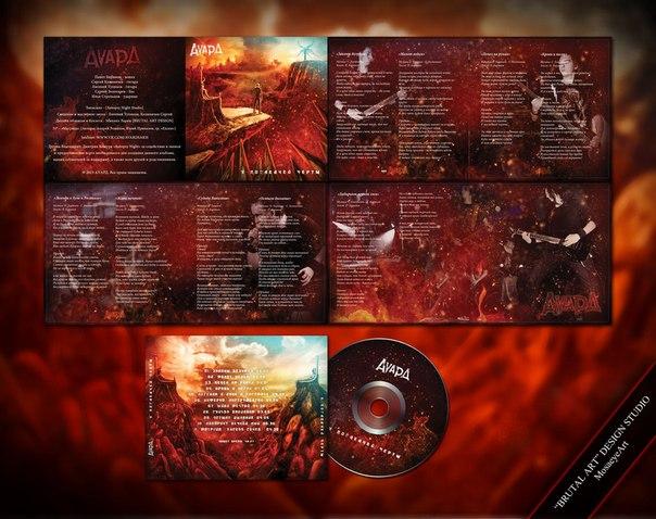 Новый альбом группы АVАРД - У последней черты (2013)