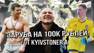 Футбольная заруба на 100 тысяч рублей от KYIVSTONER! ВОВК против ПРО ФУТБОЛИСТА
