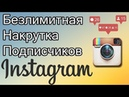 Как Накрутить Подписчиков в Инстаграме Накрутка Instagram 2019
