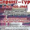 СПРИНТ - ТУР - ЭЛИСТА: