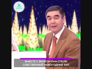 Президент Туркмениcтана поёт | АКУЛА