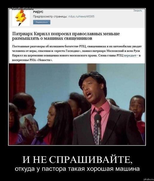 """""""Свобода"""" анонсировала """"традиционную акцию"""" против визита Кирилла и Путина, несмотря на запрет суда - Цензор.НЕТ 8708"""