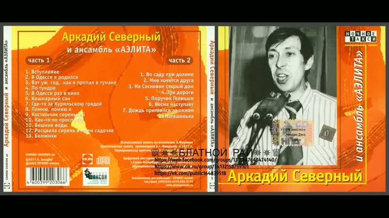 Аркадий Северный (Звездин) «С анс. «Аэлита»» 1978
