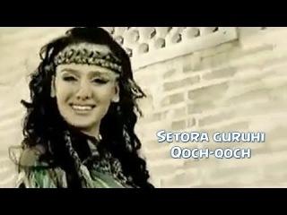 Setora guruhi - Qoch-qoch | ������ ������ - ���-���
