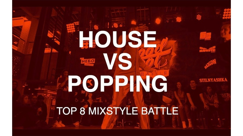 RINO HOUSE vs ARS POPPING TOP8 MIXSTYLE GOOD FOOT BATTLE 2019