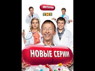 Интерны, сезон 3, серия 6 на Now.ru