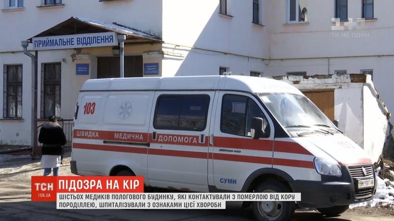З підозрою на кір госпіталізували шістьох медпрацівників пологового будинку у Сумах