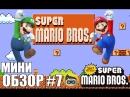 RetroFan Мини Обзор 7 Super Mario Bros 2017 Fan Game