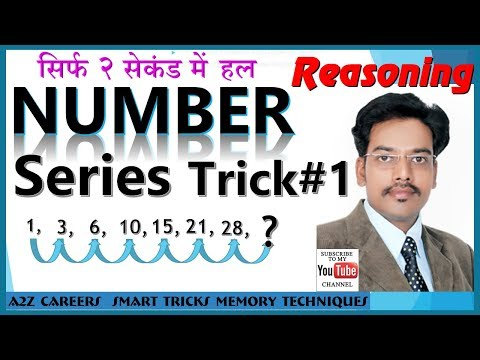 Number series reasoning tricks in hindi missing number ssc chsl 2018 ssc cgl 2018 upsi 2018