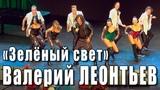 Зелёный свет (Раймонд Паулс, Николай Зиновьев). Валерий Леонтьев (Вечер памяти Николая Зиновьева).