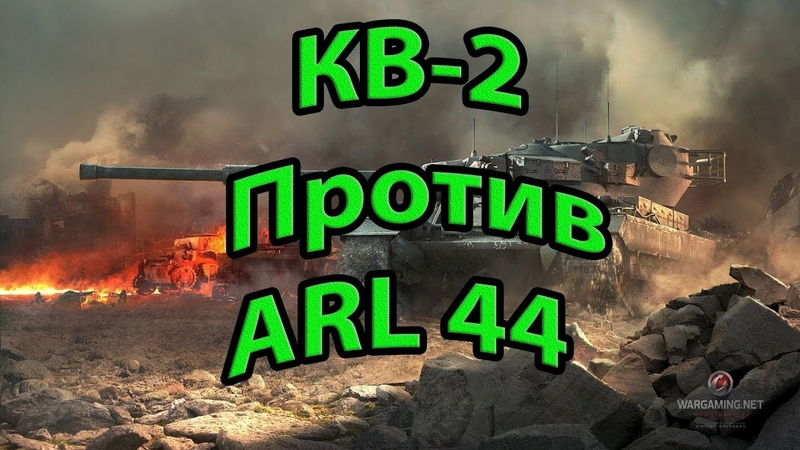 КВ 2 Против ARL 44 Кто круче 😎World of Tanks