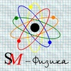 SM-Физика