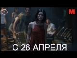 Дублированный трейлер фильма «Правда или действие»