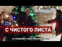 ST1M С чистого листа OST Полицейский с Рублевки Новогодний беспредел