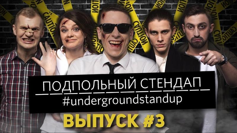 Про тесты на Facebook, белорусский лайфхак, ЗНО и траву | 3 Подпольный стендап