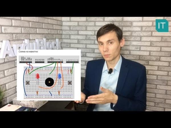 Проект 12 на Arduino - Кнопочные ковбои ArduBlock.ru/it