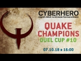 QUAKE CHAMPIONS DUEL CUP #10