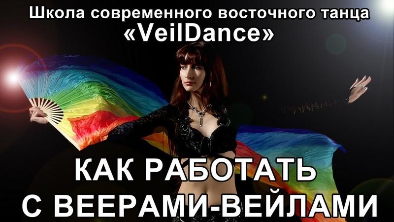 УРОК 1 КАК ПРАВИЛЬНО ДЕРЖАТЬ ВЕЙЛ Уроки танца живота онлайн