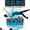 Новые залы и новые классы ByeBye BALLET В.О.