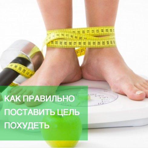 Как Задать Себе Цель Похудеть. Мотивация для похудения — правильный настрой и цели