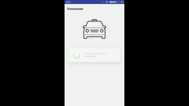 Инструкция по установке Клауд Такси Конотоп .mp4