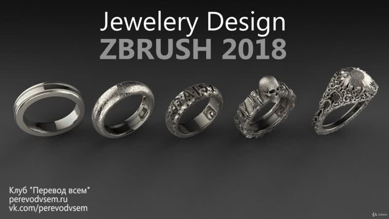Дизайн ювелирных изделий в ZBrush 2018