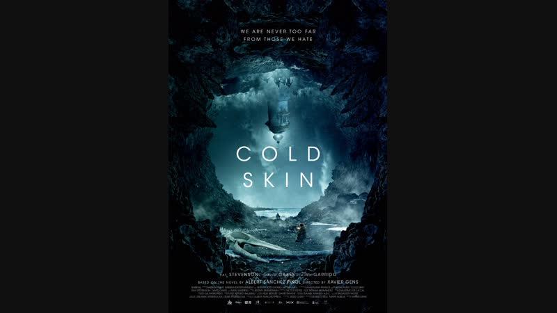 Атлантида (Cold Skin, 2017) 16