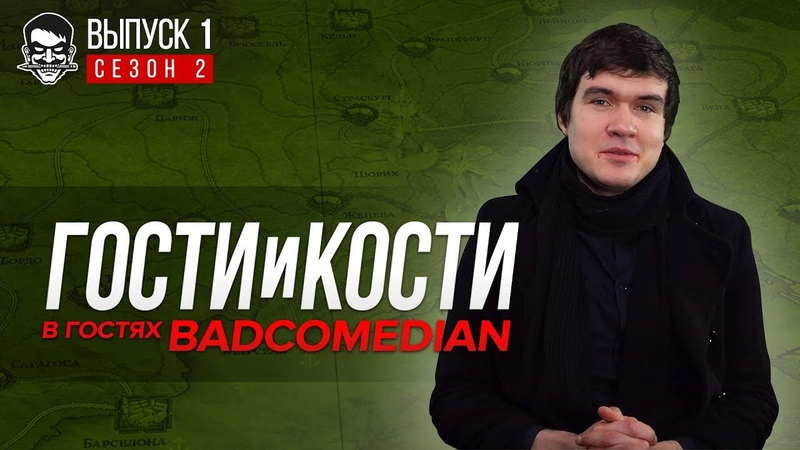 Гости и кости. Сезон 2. Эпизод 1. BadComedian против всех!