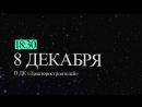 Приглашение Дианы на концерт 08 12 18