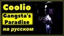 COOLIO - GANGSTA'S PARADISE | НА РУССКОМ | Женя Hawk