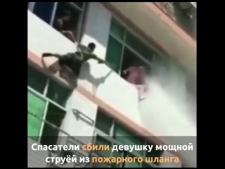 Спасатели мощной струёй из пожарного шланга спасли китаянку