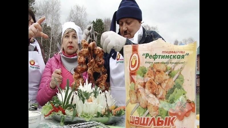 Праздник шашлыка Прошло корпоративное мероприятие работников ОАО Птицефабрика Рефтинская