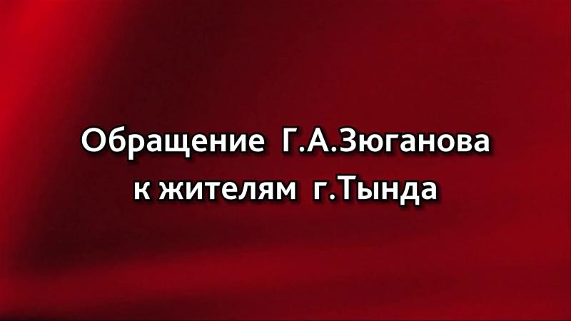 Обращение Г.А.Зюганова к жителям г.Тында