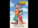 Гуфи и его команда Goof Troop сезон 1 серия 7-9